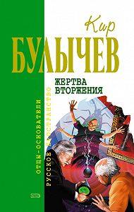 Кир Булычев -Уважаемая редакция!