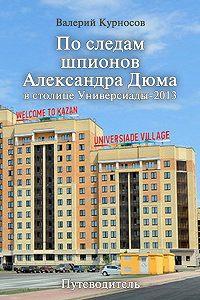 Валерий Курносов - По следам шпионов Александра Дюма в столице Универсиады-2013
