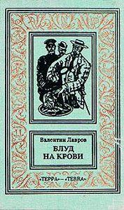Валентин Лавров - Блуд на крови. Книга первая