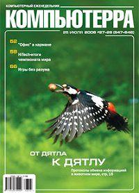 Компьютерра -Журнал «Компьютерра» № 27-28 от 25 июля 2006 года (647 и 648)