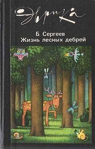 Борис Сергеев -Жизнь лесных дебрей