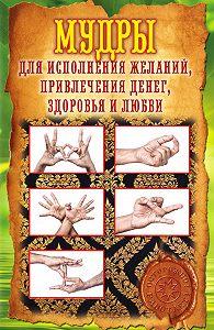 Елена Меркулова -Мудры для исполнения желаний, привлечения денег, здоровья и любви