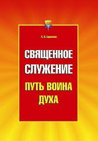 Светлана Васильевна Баранова -Священное служение