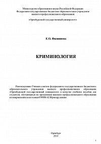 Елена Филиппова -Криминология