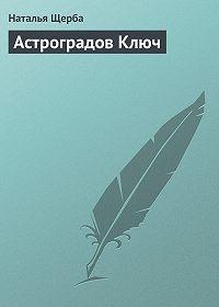 Наталья Щерба -Астроградов Ключ