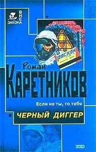 Роман Каретников - Чёрный диггер