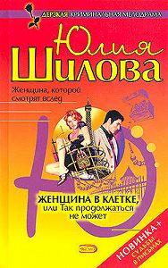 Юлия Шилова -Женщина в клетке, или Так продолжаться не может