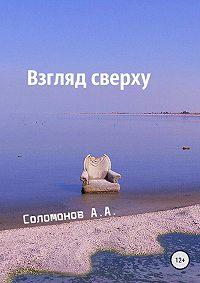 Арсений Соломонов -Взгляд сверху