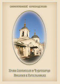 Е. Мусорина -Храм Святителя и Чудотворца Николая в Котельниках