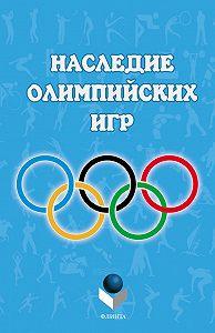 Коллектив Авторов -Наследие Олимпийских игр