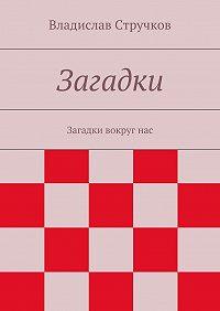 Владислав Стручков -Загадки