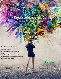 Arvin  -Когда сильное слабо