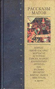 Леопольдо Лугонес -Соляная фигура