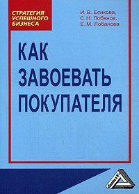 Сергей Николаевич Лобанов -Как завоевать покупателя