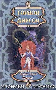 Гордон Диксон -Дракон и Король Подземья