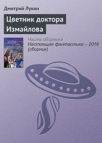 Дмитрий Лукин -Цветник доктора Измайлова