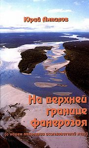 Юрий Петрович Ампилов - На верхней границе фанерозоя (о нашем поколении исследователей недр)