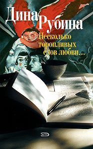 Дина Рубина -Несколько торопливых слов любви (сборник)