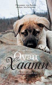 Венди Холден -Оуэн & Хаати. Мальчик и его преданный пес