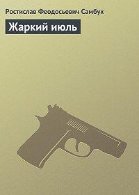Ростислав Самбук -Жаркий июль