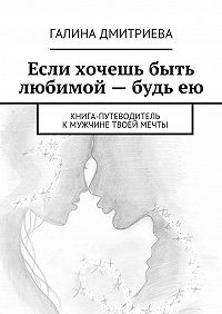 Галина Дмитриева -Если хочешь быть любимой– будьею
