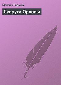 Максим Горький - Супруги Орловы