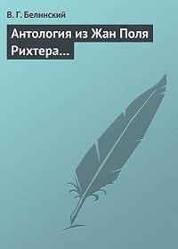 В. Г. Белинский -Антология из Жан Поля Рихтера…