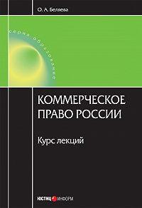 О. А. Беляева -Коммерческое право России: курс лекций