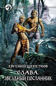 Евгений Щепетнов -Слава. Звёздный посланник