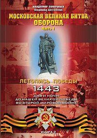 Владимир Побочный -Московская великая битва – оборона. Часть 1