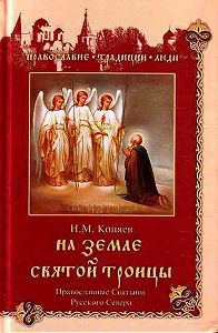 Николай Коняев -На земле Святой Троицы. Православные святыни Русского Севера
