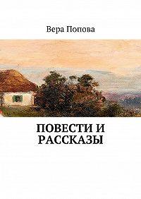 Вера Попова -Повести и рассказы