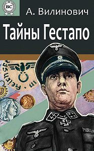 Анатолий Вилинович -Тайны Гестапо
