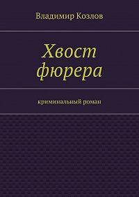 Владимир Козлов - Хвост фюрера