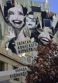 Валида Будакиду - Записки афинского курьера