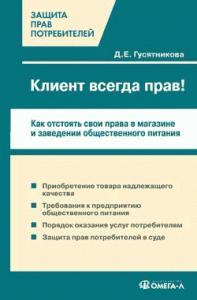 Дарья Гусятникова -Клиент всегда прав!? Как отстоять свои права в магазине и заведении общественного питания