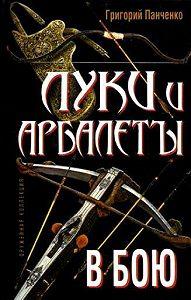 Григорий Панченко -Луки и арбалеты в бою