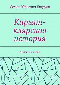 Семён Ешурин -Кирьят-клярская история. Династия мэров