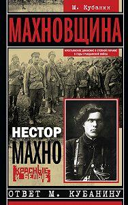 Нестор Иванович Махно -Махновщина. Крестьянское движение в степной Украине в годы Гражданской войны