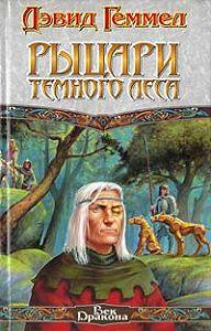 Дэвид Геммел -Рыцари темного леса