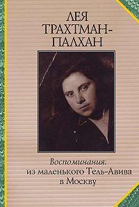 Лея Трахтман-Палхан -Воспоминания. Из маленького Тель-Авива в Москву