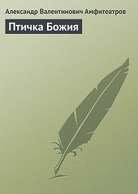 Александр Амфитеатров -Птичка Божия