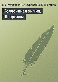 С. Егоров, Е. Мухачева, Елена Оробейко - Коллоидная химия. Шпаргалка