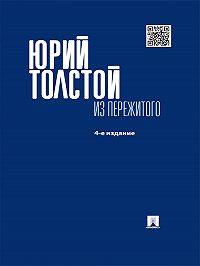 Юрий Толстой - Из пережитого. 4-е издание
