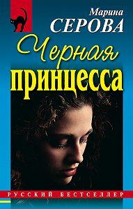Марина Серова -Черная принцесса
