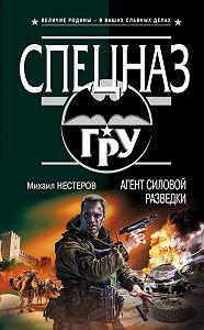 Михаил Нестеров -Агент силовой разведки