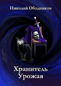 Николай Ободников -Хранитель Урожая