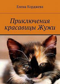 Елена Корджева -Приключения красавицыЖужи