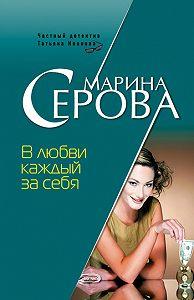 Марина Серова - В любви каждый за себя