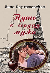 Инна Карташевская -Путь к сердцу мужа